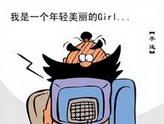 梁山搞笑四格漫画