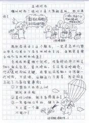 2009年江苏作文——品味时尚(图文并茂版)